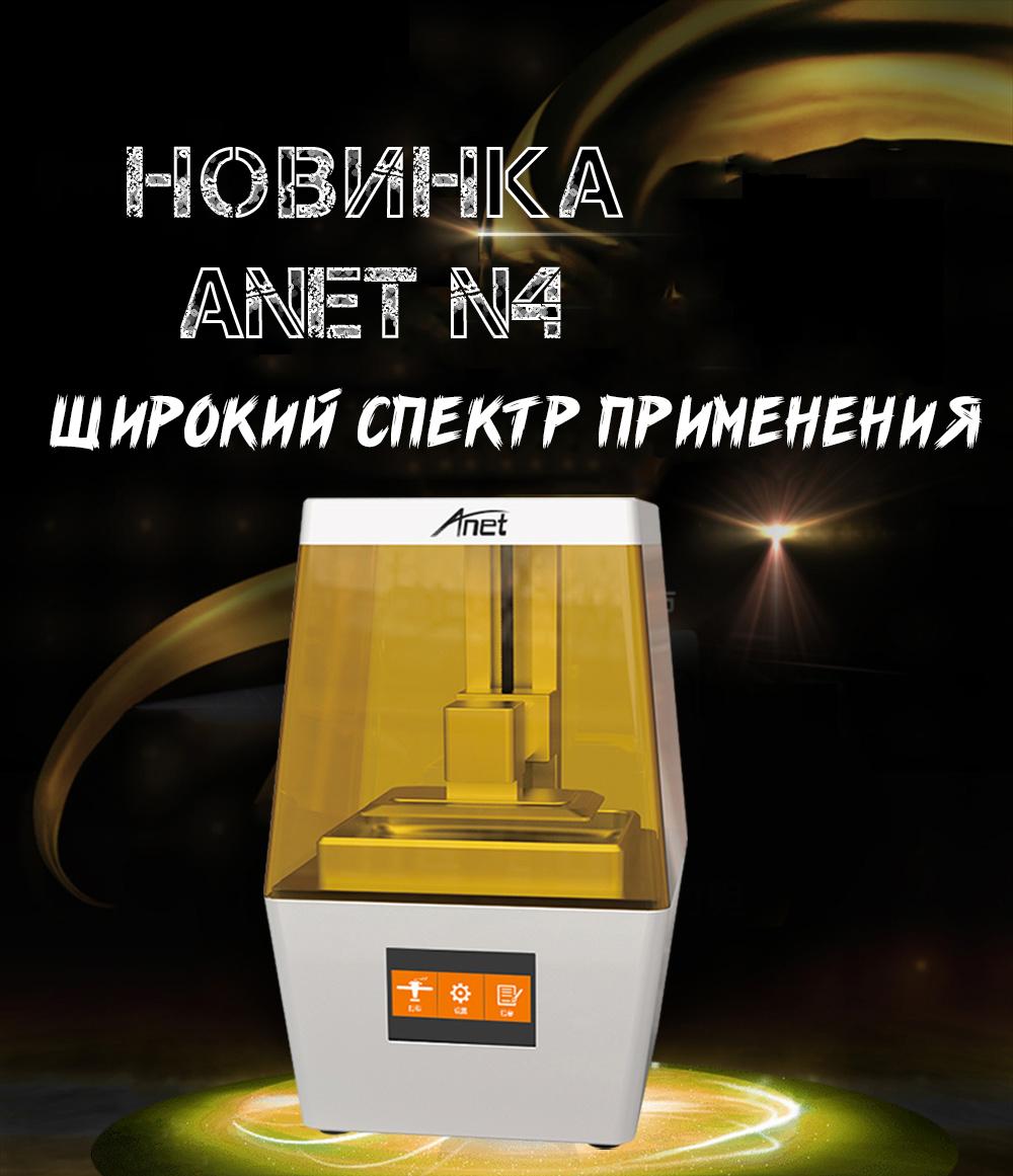3D принтер с доставкой