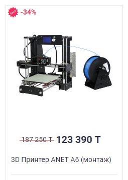 3d принтеры со скидкой в казахстане