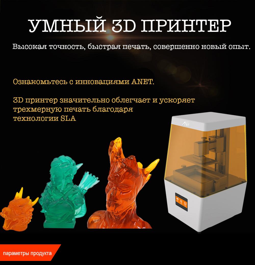 новый 3D принтер в Казахстане