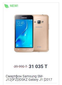 телефоны со скидкой в казахстане