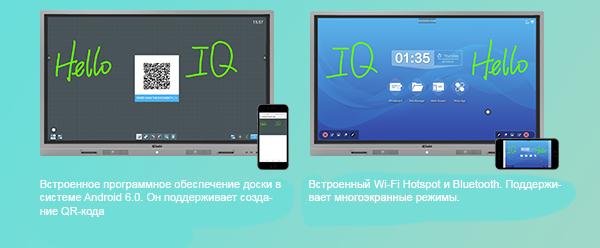 Интерактивные доски в Казахстане