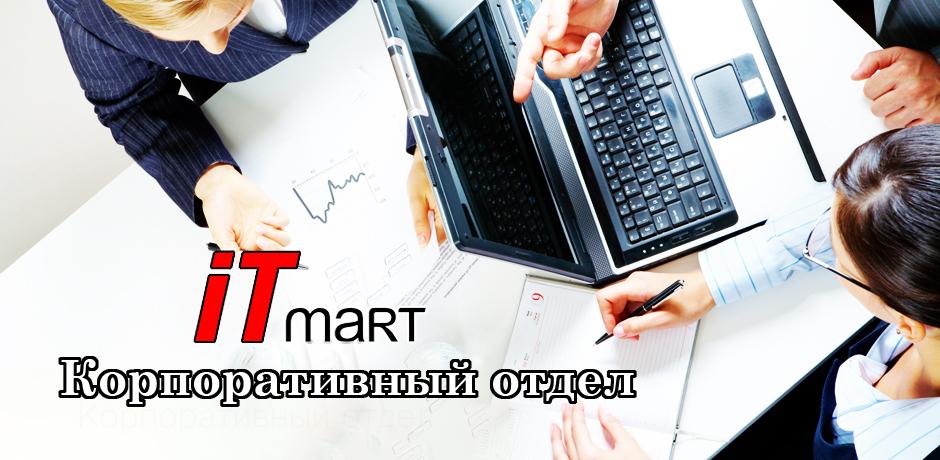 Корпоративный отдел ITmart