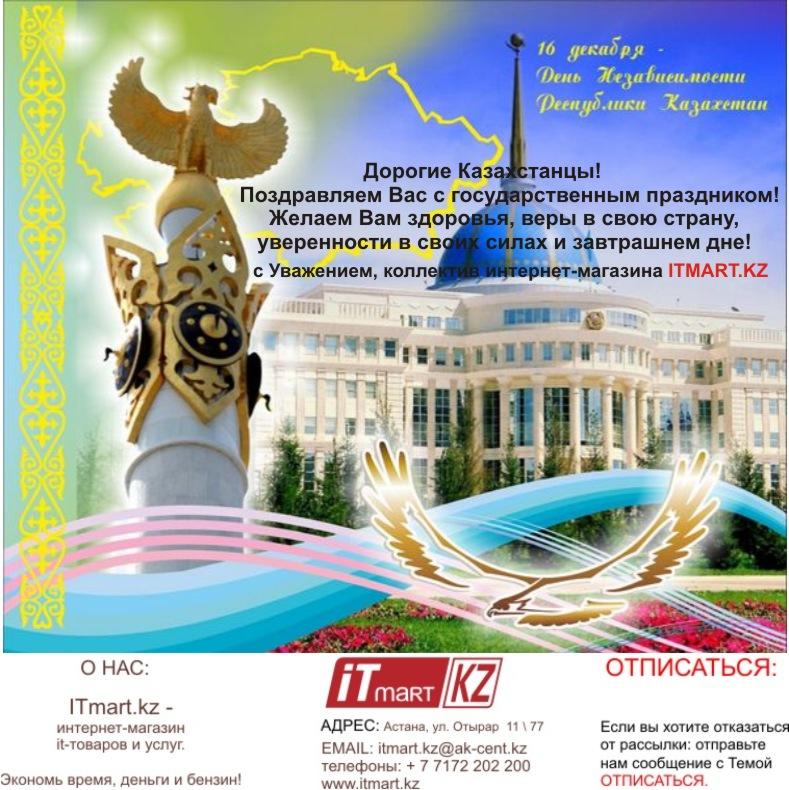 Мой казахстан. сценарий ко дню республики